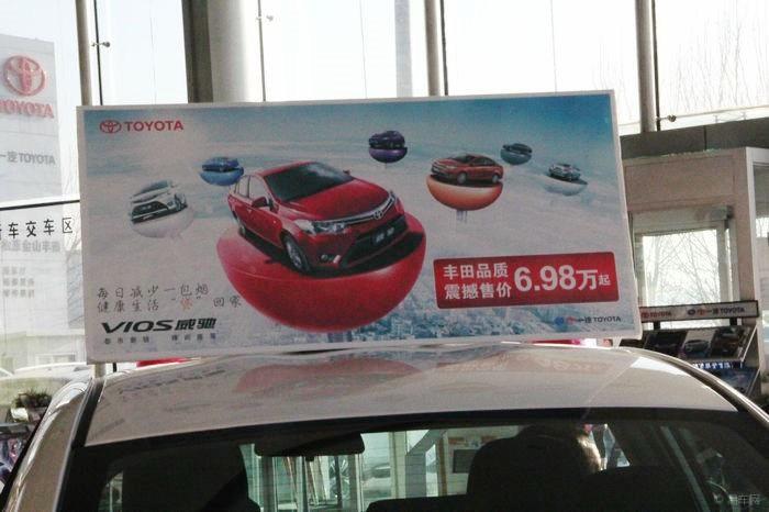 看客 丰田威驰高清图片