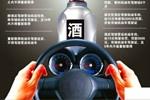 酒后驾驶处罚规定