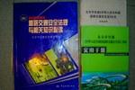 中华人民共和国机动车驾驶员考试办法
