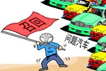 汽车产品召回监督管理条例