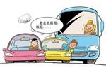 机动车超车规定