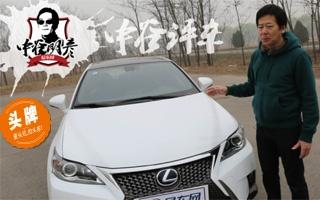 易车网中谷明彦联合评测雷克萨斯CT200h