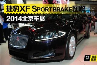 2014北京车展 图解捷豹XF Sportbrake