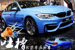坑来自星星的爹 吐槽北京车展首发新车