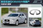 英菲尼迪QX30小SUV将国产 与宝马X1竞争