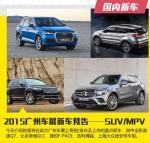 2015广州车展重磅车型前瞻 SUV/MPV篇