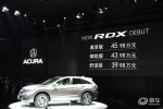 讴歌新RDX上市 售价39.98万-45.98万