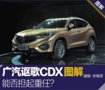 广汽讴歌CDX强势来袭 能否担起重任?