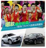 7款热门SUV入选奥运国家队 哪款是你的菜