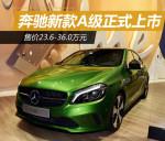 奔驰新款A级正式上市 售价23.6万元起