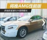 奔驰新紧凑SUV谍照曝光 将推AMG性能版
