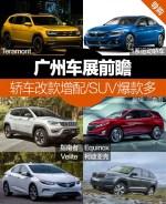 SUV爆款多 广州车展新车前瞻