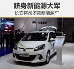 跻身新能源大军 长安将推多款新能源车