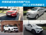 传祺荣威宝骏吉利国产巨头 2017上半年再推新车