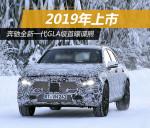 奔驰全新一代GLA级首曝谍照 2019年上市
