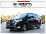 江淮将推旗舰MPV 搭2.0T/竞争风行CM7