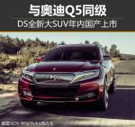竞争奥迪Q5 DS全新大尺寸SUV年内国产上市