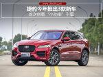 捷豹即将推出三款年度车型 动力小幅提升