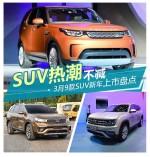 SUV热潮不减 3月9款SUV新车上市盘点