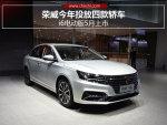 荣威今年投放四款轿车 i6电动版5月上市