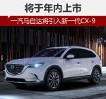 一汽马自达将引入新一代CX-9 于年内上市