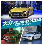 大众2017年推10款新车 半数年内在华上市