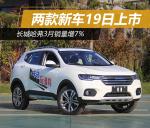 长城哈弗3月销量增7% H6/WEY 01上海车展上市