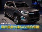 斯巴鲁新七座SUV纽约亮相 明年正式上市