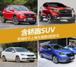 奇瑞将于上海车展推6款新车 含轿跑SUV
