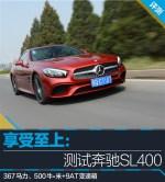 速度与优雅的结合 测试奔驰SL400