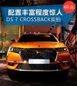 送奢侈品 DS7 CROSSBACK实拍