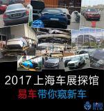 易车带你窥新车 2017上海车展探馆汇总