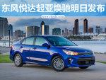 起亚全新小型车明日发布 竞争丰田威驰