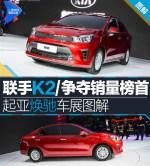 起亚焕驰图解 联手K2/要称王小型车市场