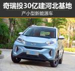 奇瑞投30亿建河北基地 产小型新能源车