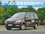 北汽威旺推首款自动档MPV 竞争宝骏730