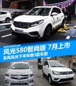 东风风光年内推3款新车 新SUV或售10万起