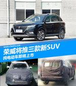 荣威将再推3款新SUV 大型SUV与汉兰达同级