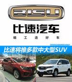 比速对标哈弗 将投产T6、T7及T9中大型SUV