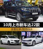 10月上市新车达22款 普拉多/别克GL6领衔