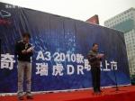 瑞奇瑞A3 2010款及瑞虎DR 洛阳联袂上市