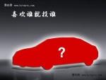 天天PK评选你最爱车型 大家一起来投票