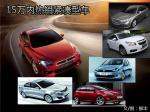虎年春节来临之际15万内热销紧凑型车推荐