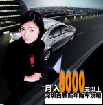 月入8000元以上 深圳白领新年购车攻略