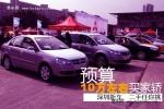 预算10万左右买家轿 深圳新车旧车任你挑