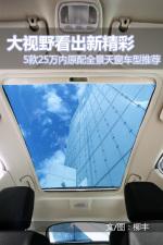 5款25万内原配全景天窗车型 大视野看世界