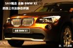 SAV概念 全新BMW X1西部上市及静态评测