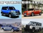 国产Q5/路虎卫士等7款新车 本周扎堆上市