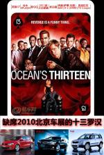 有遗憾有期待 十三罗汉缺席2010北京车展