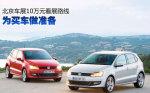 为买车做准备 北京车展10万元看展路线